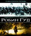 Robin Hood - 43 x 62 Movie Poster - Russian Style D