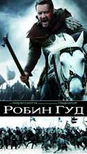 Robin Hood - 27 x 40 Movie Poster - Russian Style E