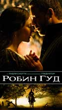 Robin Hood - 11 x 17 Movie Poster - Russian Style F