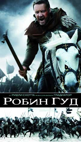 Robin Hood - 11 x 17 Movie Poster - Russian Style E