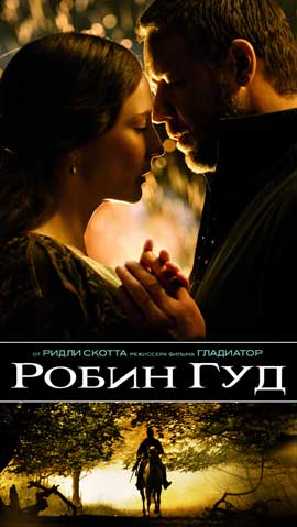 Robin Hood - 43 x 62 Movie Poster - Russian Style F