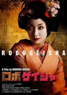 Robo-geisha - 11 x 17 Movie Poster - Style A