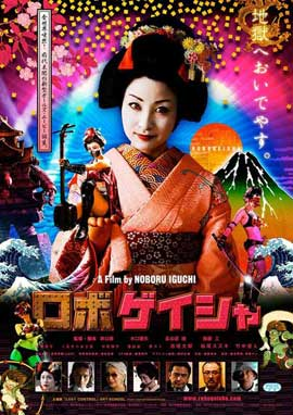 Robo-geisha - 11 x 17 Movie Poster - Japanese Style A