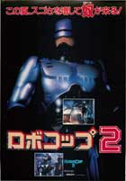RoboCop 2 - 11 x 17 Movie Poster - Japanese Style A