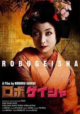 RoboGeisha - 11 x 17 Movie Poster - Style A
