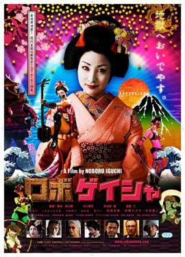 RoboGeisha - 27 x 40 Movie Poster - Japanese Style A