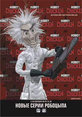 Robot Chicken - 11 x 17 Movie Poster - Russian Style A