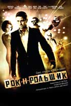 Rocknrolla - 43 x 62 Movie Poster - Russian Style B