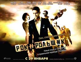 Rocknrolla - 27 x 40 Movie Poster - Russian Style A