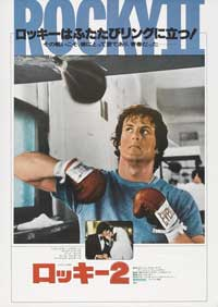 Rocky 2 - 27 x 40 Movie Poster - Japanese Style A