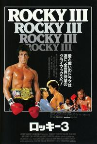 Rocky 3 - 27 x 40 Movie Poster - Foreign - Style A