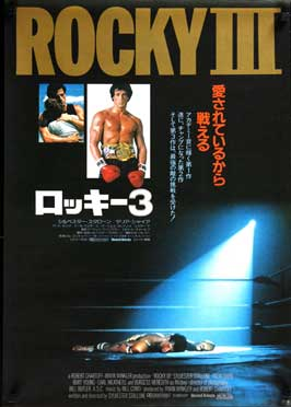 Rocky 3 - 11 x 17 Movie Poster - Japanese Style A
