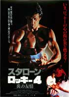 Rocky 5 - 11 x 17 Movie Poster - Japanese Style A