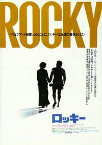 Rocky - 11 x 17 Movie Poster - Japanese Style A