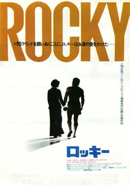 Rocky - 43 x 62 Movie Poster - Japanese Style A