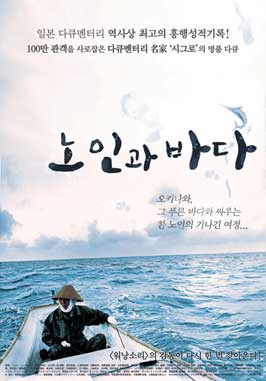 Rojin to umi - 11 x 17 Movie Poster - Korean Style A
