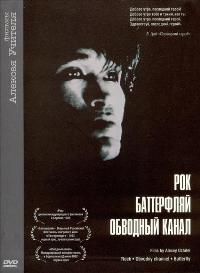 Rok - 11 x 17 Movie Poster - Russian Style A