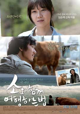 Rolling Home with a Bull - 11 x 17 Movie Poster - Korean Style A