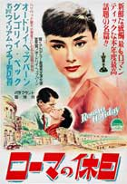 Roman Holiday - 11 x 17 Movie Poster - Japanese Style C