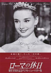 Roman Holiday - 11 x 17 Movie Poster - Japanese Style A