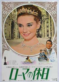 Roman Holiday - 11 x 17 Movie Poster - Japanese Style B