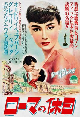 Roman Holiday - 27 x 40 Movie Poster - Japanese Style A