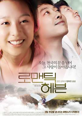 Romantic Heaven - 27 x 40 Movie Poster - Korean Style A