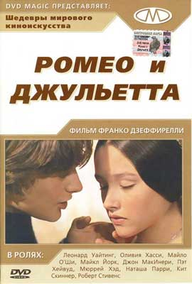 Romeo & Juliet - 27 x 40 Movie Poster - Russian Style A