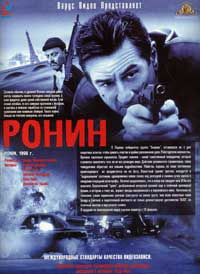 Ronin - 43 x 62 Movie Poster - Russian Style A