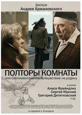 Room and a Half - 11 x 17 Movie Poster - Russian Style A