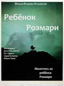 Rosemary's Baby - 11 x 17 Movie Poster - Russian Style A