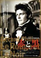 Rouge et noir - 11 x 17 Movie Poster - Japanese Style A