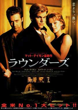 Rounders - 11 x 17 Movie Poster - Japanese Style A