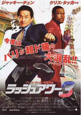 Rush Hour 3 - 11 x 17 Movie Poster - Japanese Style C
