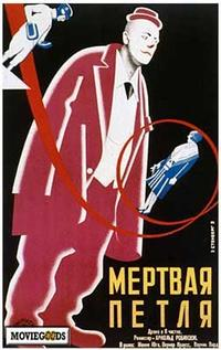 Russian (Pink Suit Man) (Looping the Loop - 27 x 40 Movie Poster - Foreign - Style A