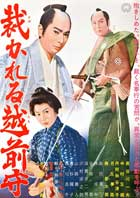 Sabakareru Echizen no kami - 11 x 17 Movie Poster - Japanese Style A