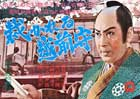 Sabakareru Echizen no kami - 11 x 17 Movie Poster - Japanese Style B
