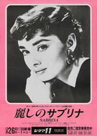 Sabrina - 11 x 17 Movie Poster - Japanese Style A