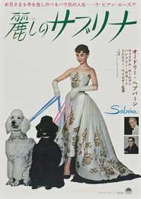 Sabrina - 11 x 17 Movie Poster - Japanese Style B