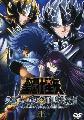 Saint Seiya - 11 x 17 Movie Poster - Japanese Style A