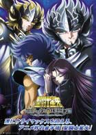 Saint Seiya: The Hades Chapter - Elysion (TV) - 11 x 17 TV Poster - Japanese Style A