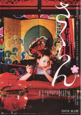 Sakuran - 11 x 17 Movie Poster - Japanese Style A