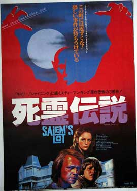 Salem's Lot - 11 x 17 Movie Poster - Japanese Style A