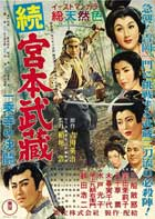 Samurai II: Duel at Ichijoji Temple - 11 x 17 Movie Poster - Japanese Style A