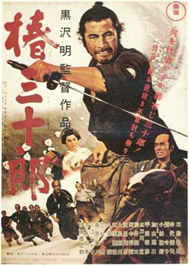 Sanjuro - 11 x 17 Movie Poster - Japanese Style A