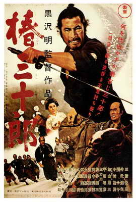 Sanjuro - 27 x 40 Movie Poster - Japanese Style A