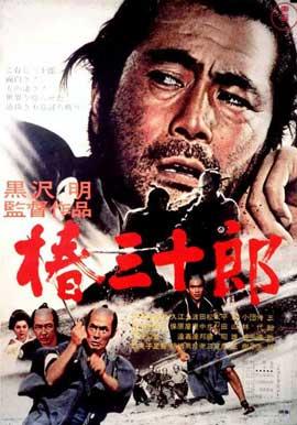 Sanjuro - 11 x 17 Movie Poster - Japanese Style B