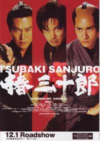 Sanjuro - 11 x 17 Movie Poster - Japanese Style C