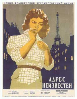 ...Sans laisser d'adresse - 11 x 17 Movie Poster - Russian Style A