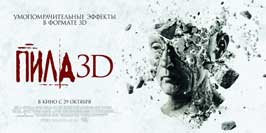 Saw 3D - 20 x 40 Movie Poster - Russian Style A